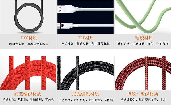 磁吸连接线材质